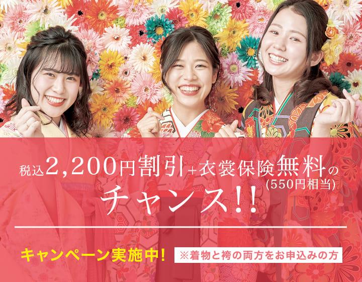 着物と袴のレンタルで2,000円割引キャンペーン