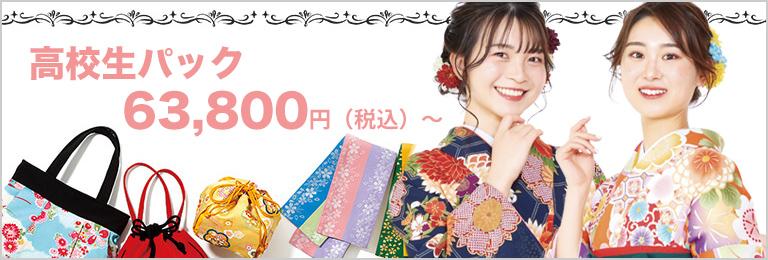 高校生パック 49,500円(税込)