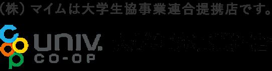 (株)マイムは大学生協事業連合提携店です。大学生協事業連盟
