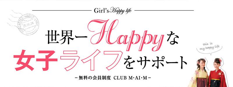 世界一Happyな女子ライフをサポート 無料の会員制度 CLUB M・AI・M